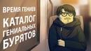 Время гениев Kinda media о японском геймдеве Кодзима и другие