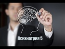 Психиатрия 5 (Патология эмоций, воли и влечений) gcb[bfnhbz 5 (gfnjkjubz 'vjwbb̆, djkb b dktxtybq)