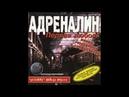 Адреналин - Первая любовь (1999)