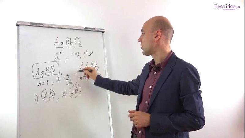 Определение числа типов гамет особей