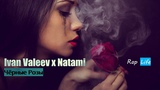 IVAN VALEEV х Natami - Чёрные Розы Премьера трека, 2018