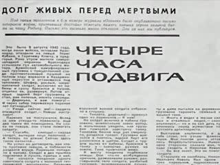 """Один в поле воин. Подвиг 41-го ¦ Телеканал _""""История_"""" Опубликовано: 8 мар. 2019 г."""