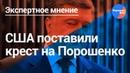 Выборы президента Украины США «сливают» Порошенко