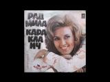Радмила Караклаич - Падает снег (1968г).