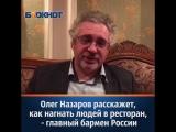 Олег Назаров расскажет, как на нагнать людей в ресторан, - главный бармен России