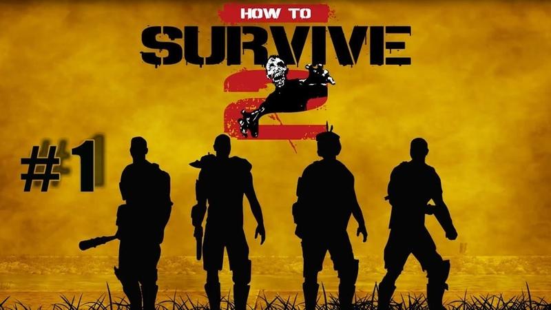 How To Survive 2 настоящий зомбиапокалипсис