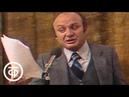 Вокруг смеха. Выпуск № 09   Юмористическая передача Вокруг смеха (1980)