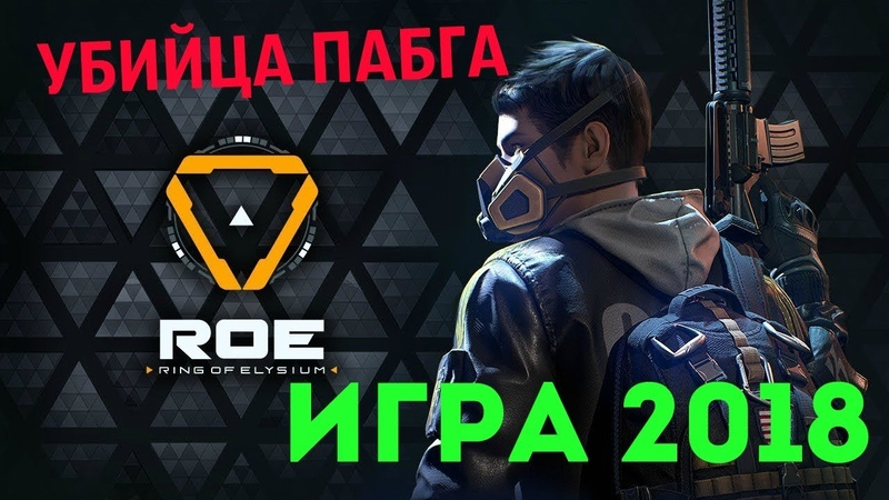 REO (Ring of elysium) battle royale. Убийца PUBG`а. Новинка 2018