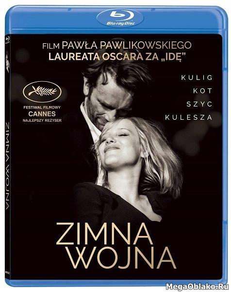 Холодная война / Zimna wojna (2018/BDRip/HDRip)