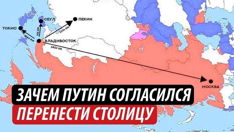 Зачем Путин согласился перенести столицу