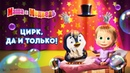 Детский уголок/KidsCorner Маша и медведь Цирк Да и Только новая игра мультик в книжке про Машу