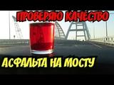 Крымский(11.08.2018)мост! Проверяю качество асфальта на мосту спустя 3 месяца после открытия!