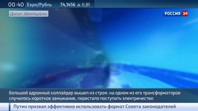 Новости на Россия 24 • Куница вывела из строя Большой адронный коллайдер