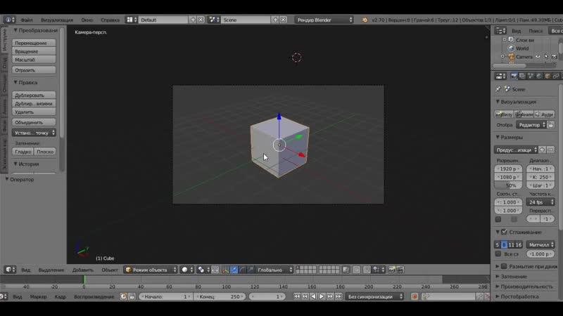 [СИЗОР] 1 Урок по Blender для начинающих. 3D Моделирование с нуля для чайников