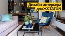 Дизайн интерьера для апартаментов в жилом комплексе TATLIN в Москве система хранения