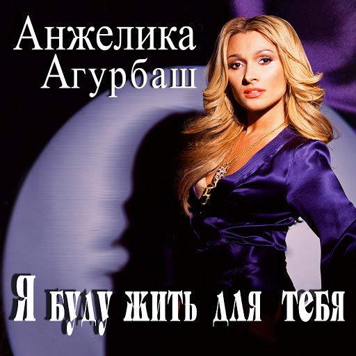 Альбом Анжелика Агурбаш Я буду жить для тебя