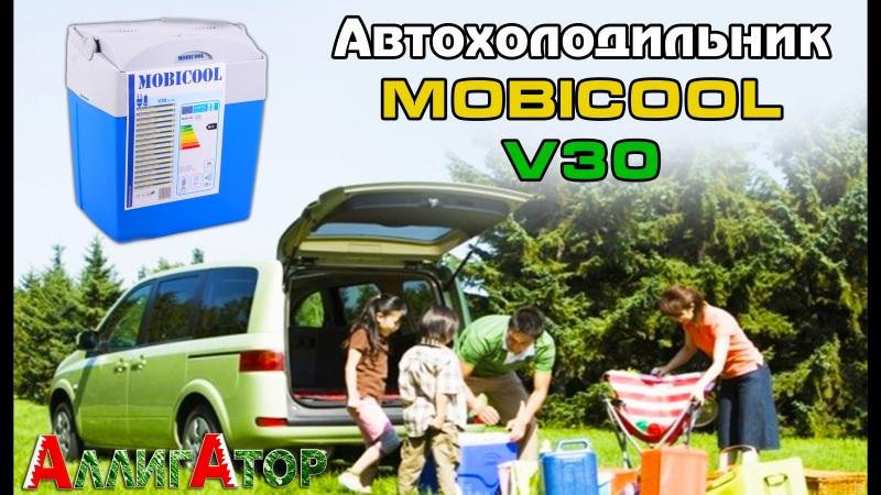 Автохолодильник Mobicool v30