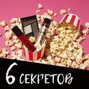6 секретов макияжа, о которых не расскажут бьюти-блогеры! Поделись с лучшей подружкой 
