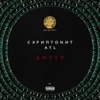 Скриптонит альбом Бисер (feat. ATL)