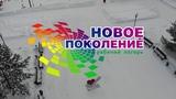 Флэшмоб II регионального фестиваля-конкурса детского и юношеского творчества