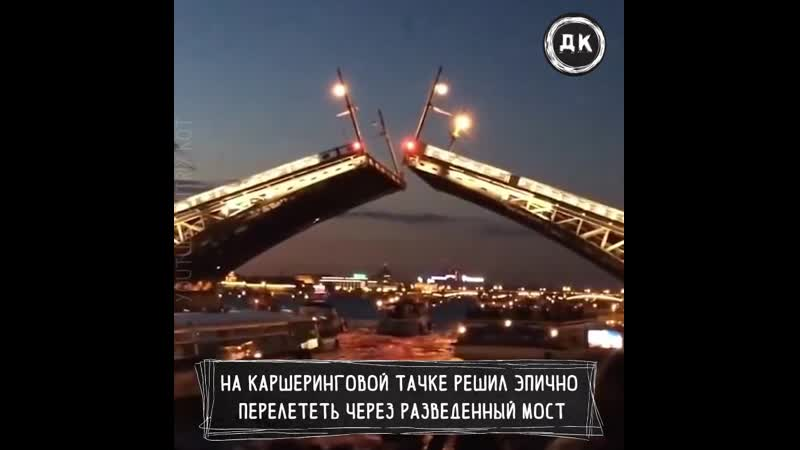 Решил перелететь мост в СПб | Дерзкий Квадрат