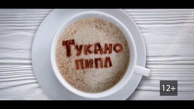 Тукано пипл Игорь Манн