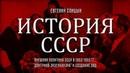Евгений Спицын. № 131 Внешняя политика СССР в 1953-1955 гг.: доктрина Эйзенхауэра и создание ОВД