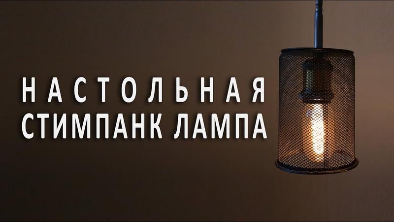 НАСТОЛЬНАЯ ЛАМПА СТИМПАНК STEAMPUNK LAMP