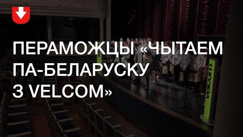 Чытаем па-беларуску з velcom: выступы пераможцаў