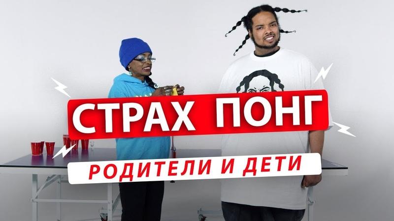 СТРАХ-ПОНГ - Родители и Дети (Деби и Дуганг)