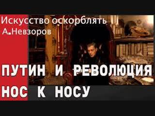А. Невзоров. Путин и революция. Нос к носу