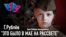 ПОЛИНА ОЗОЛИНА Г Рублёв Это было в мае на рассвете Стихи о войне Театральная Студия АЗАРТ