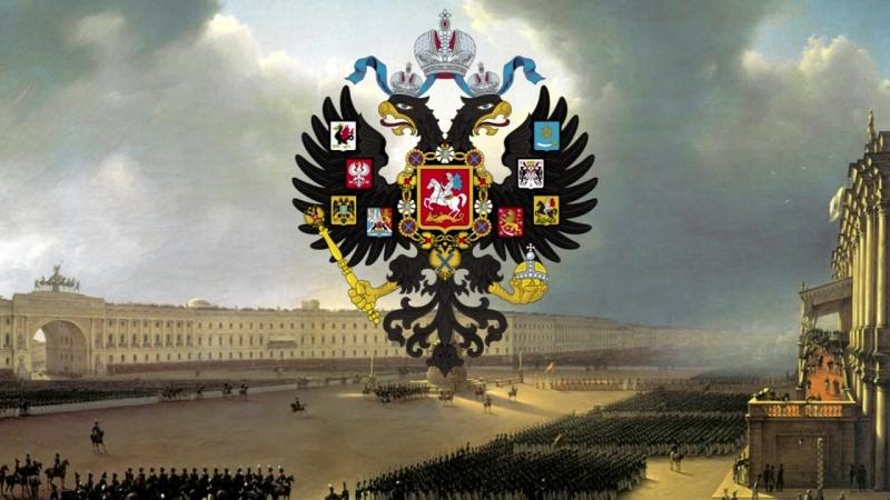 Гимнъ Россійской Имперіи - Боже, Царя храни! (1833-1917)