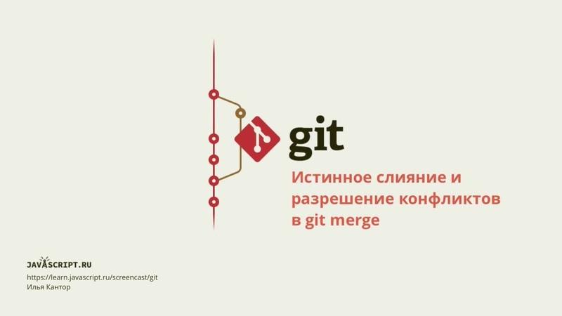 9.1 Скринкаст по Git – Слияние – Истинное слияние и разрешение конфликтов в git merge