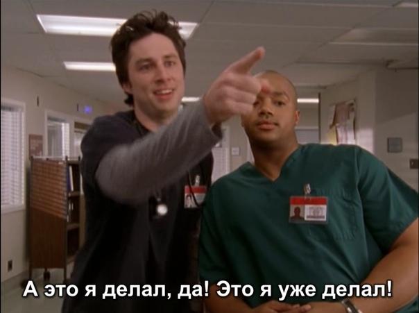 Клиника / Scrubs, 2001-2009