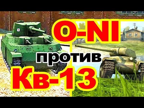 СтопРак. Кв-13 v/s O-NI ЭПИК поединок/перезалив/