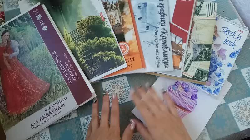 Обзор бумаги для акварели