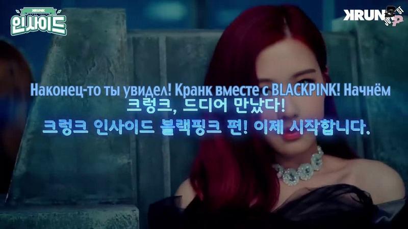 KRUNK INSIDE. BLACKPINK Ep.01 [рус.саб]