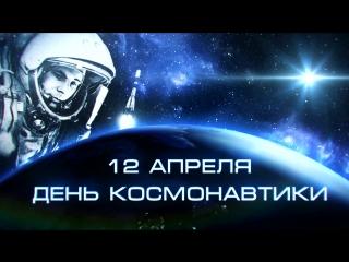 Видеопоздравление курсантов Военно-космической академии к Дню космонавтики