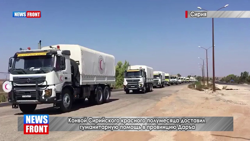 Конвой Сирийского красного полумесяца доставил гуманитарную помощь в провинцию Даръа