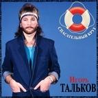 Игорь Тальков альбом Спасательный круг