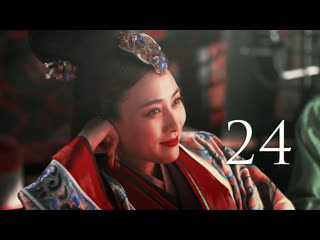 Легенда о Ми Юэ / The Legend of Miyue - [24/81] серия