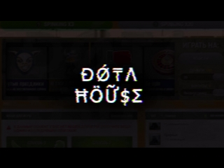DOTA.HOUSE - Лучший дроп Dota 2