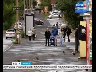 Неохотнее всего жители Иркутской области платят по долгам за жильё и автотранспорт