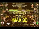 Новый год шагает по стране IMAX 3D горизонтальная стереопара