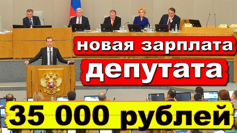 Депутаты хотят получать 35 тысяч и отказаться от привилегий | Pravda GlazaRezhet
