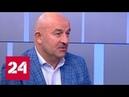 Футбол России. Станислав Черчесов - Россия 24