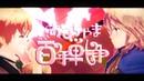 【第14回MMD杯本選】おこちゃま百年戦争【APヘタリアMMD】(Eng Subbed)
