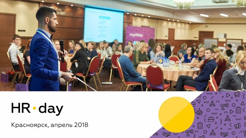 HR-day от Зарплата.ру в г. Красноярске - Пятый элемент рекрутинга