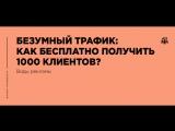 БЕЗУМНЫЙ ТРАФИК: КАК БЕСПЛАТНО ПОЛУЧИТЬ 1000 КЛИЕНТОВ? ВИДЫ РЕКЛАМЫ | Бизнес Молодость